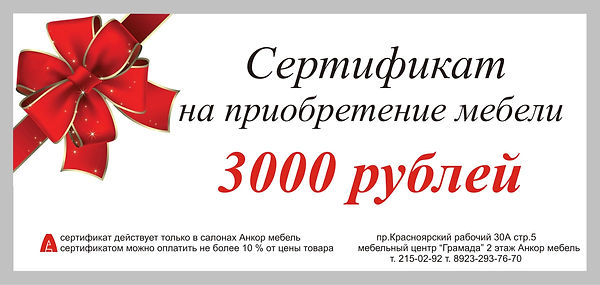 сертификат 3000.jpg
