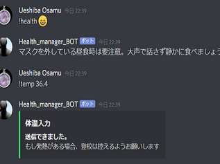 Health Manager Bot
