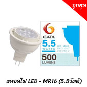 หลอดไฟ LED 5.5w MR16