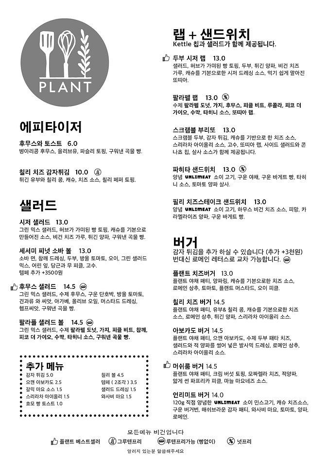 Plant Yeonnam Menu Oct 2021.jpg