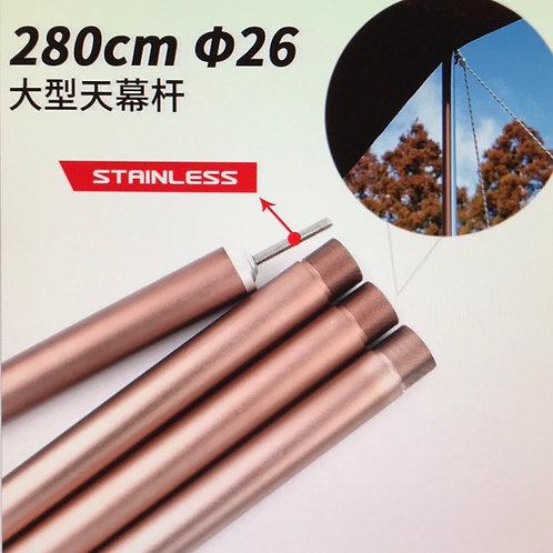 2.8米鋁合金伸縮通(啡色)