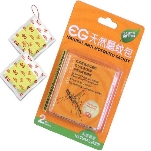 EG 天然驅蚊包