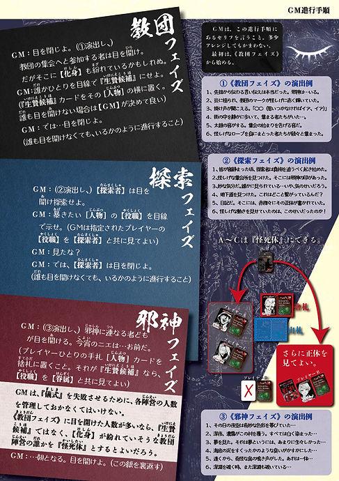 ニャルラト人狼説明書3.jpg