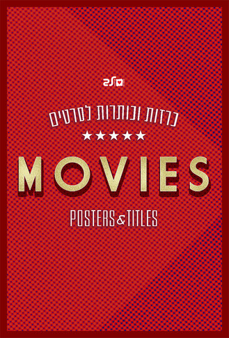 2016-2018 movies poster