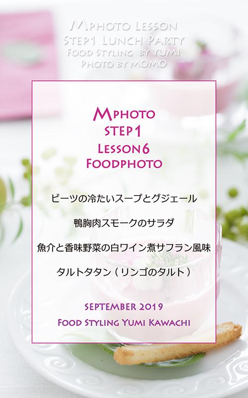 Step1-6_201909