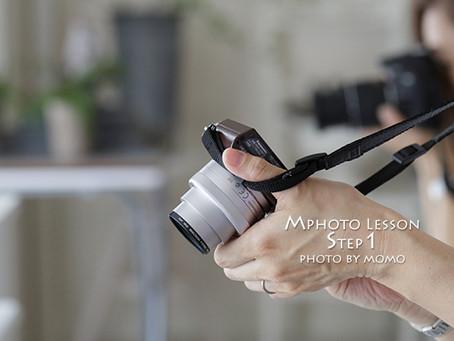Mphoto Lesson Step1クラス・2回目レポ