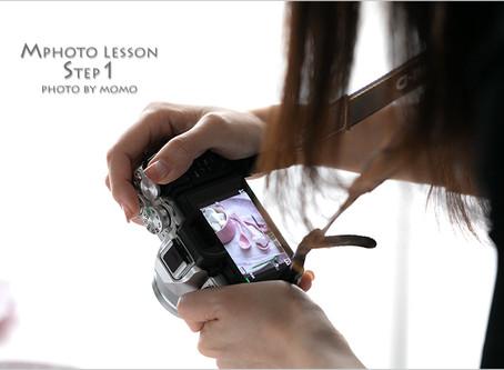 Mphoto LessonStep1・1回目レッスンレポ