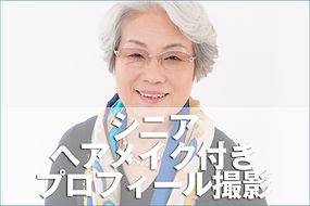 top_senior_01.jpg