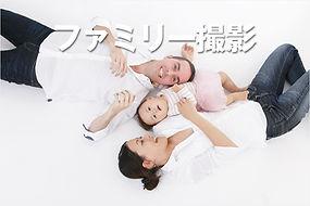 top_family_01.jpg