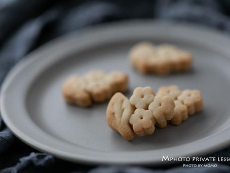 「クッキーを撮りたい」マンツーマンレッスン