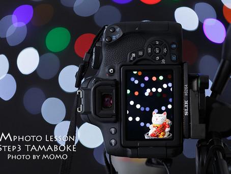 Mphoto Lesson Step3・2回目レポ(玉ぼけ撮影)