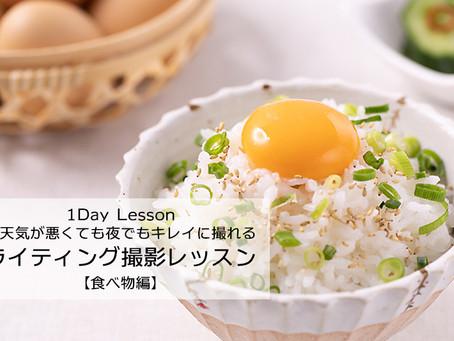 【ご案内】5月1DayLesson・ライティング撮影〜食べ物編