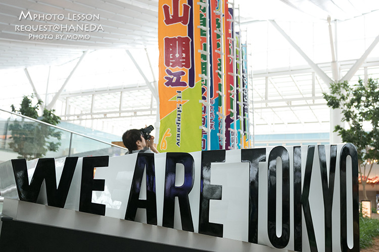 お出かけPhoto@羽田空港