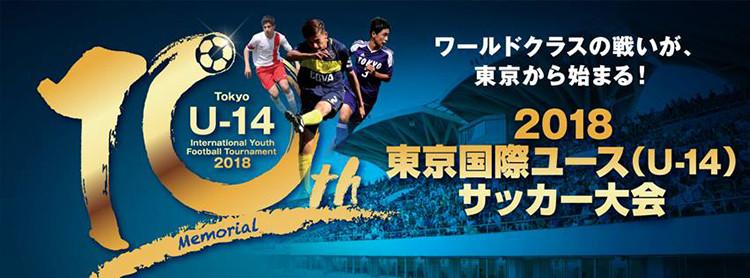 東京国際ユースサッカー大会2018