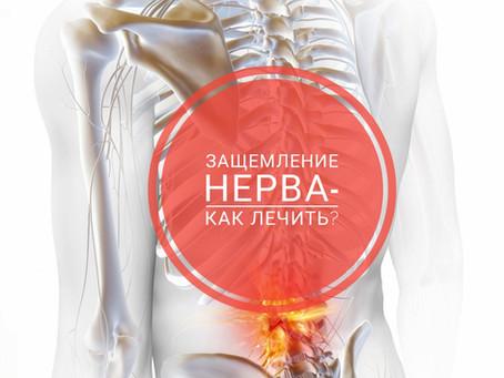 Защемление нерва- Как лечить?