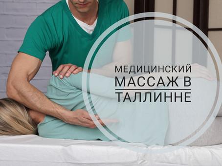 Медицинский и лечебный массаж в Таллинне