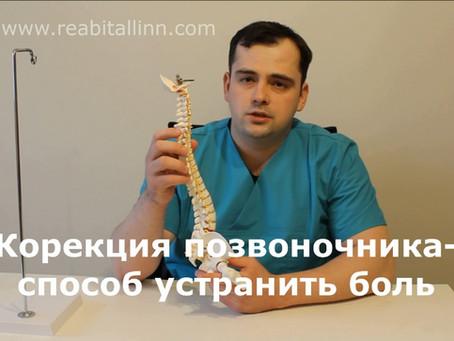 Коррекция позвоночника- способ устранить боль.