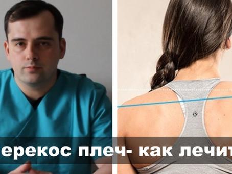 Перекос плеч - как лечить?