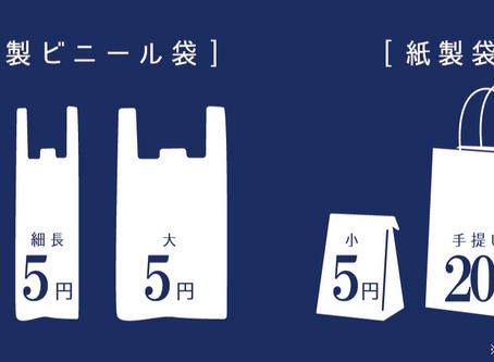 レジ袋有料化はじまります。