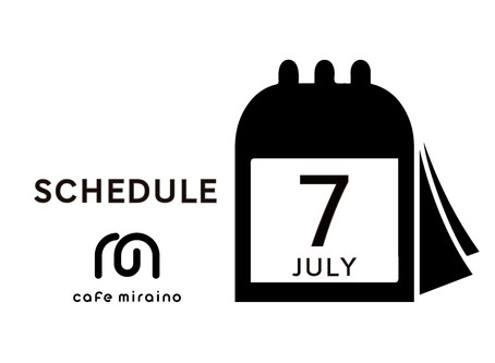 7月の営業日のお知らせ