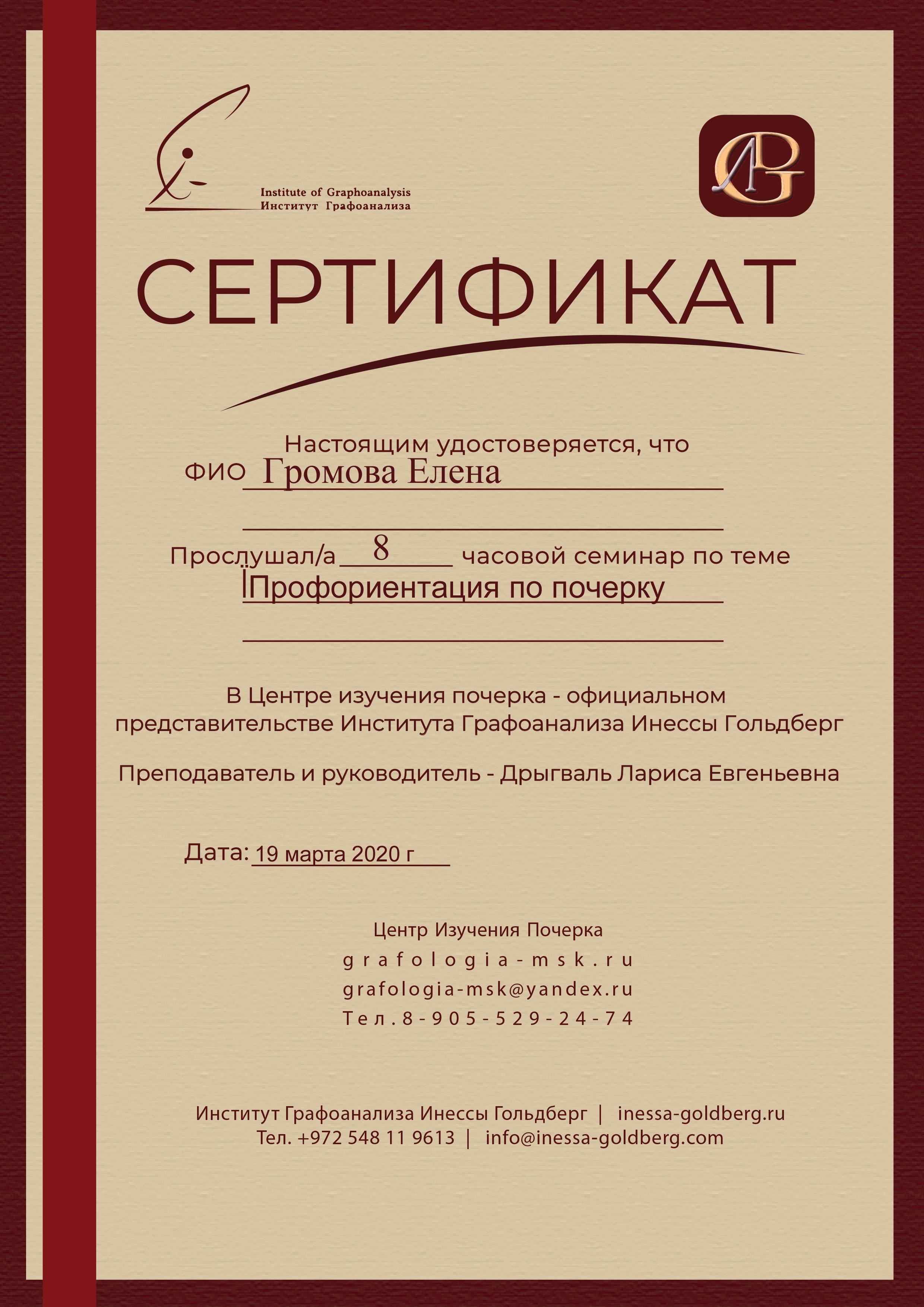 Сертификат о прохождении семинара по профориентации по почерку