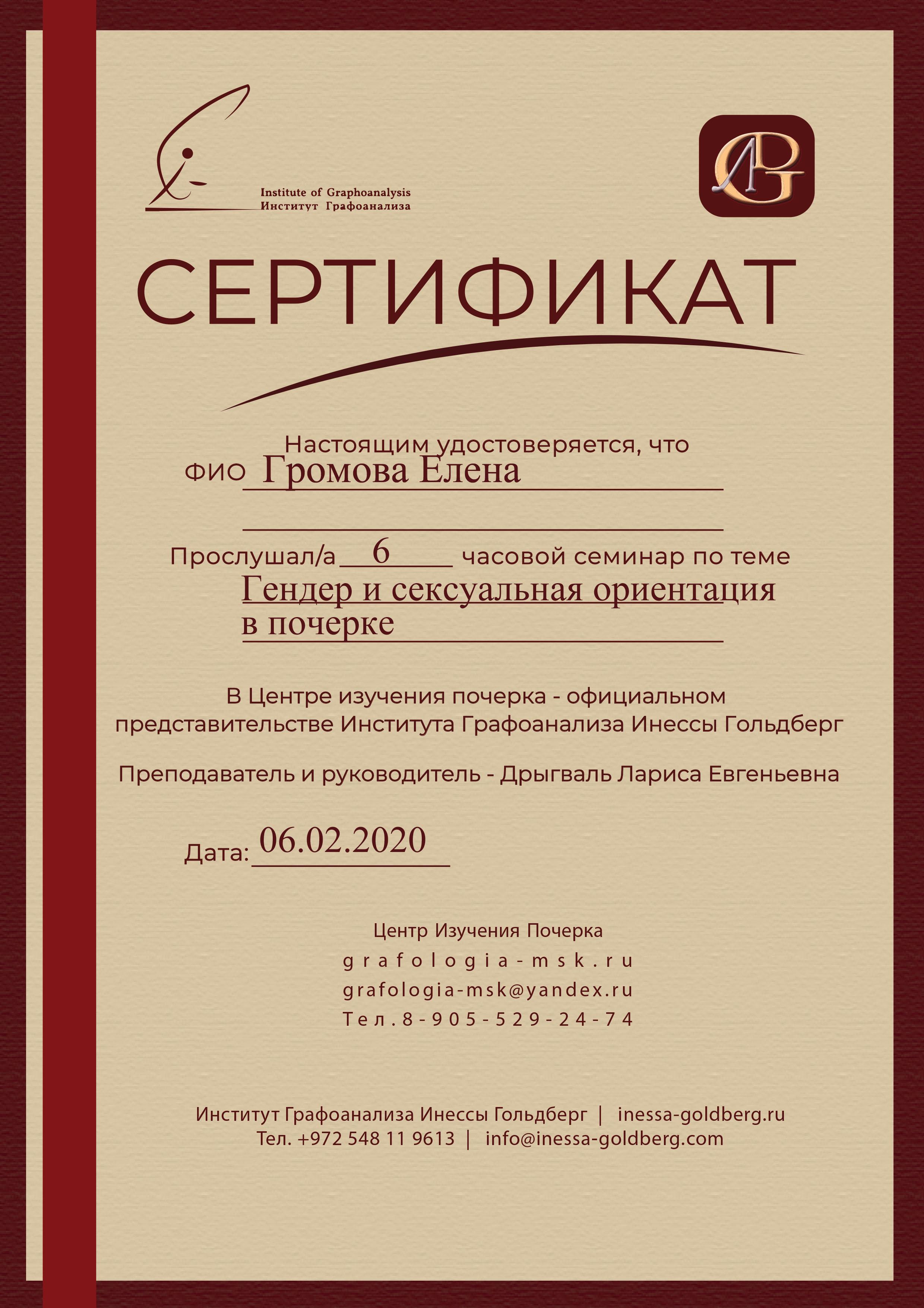 Сертификат о прохождении семинара о гендерах в почерке