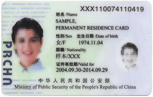 NEW TRIAL MEASURES LAUNCHED FOR GREEN CARD HOLDERS IN CHINA