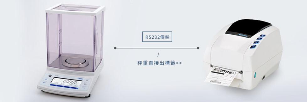 標籤機列印