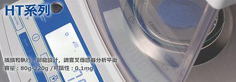新光電子天平HT系列