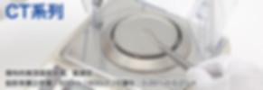 新光CT珠寶天平系列