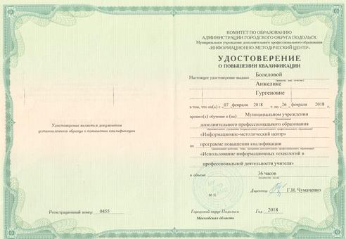 Удостоверение 1.png