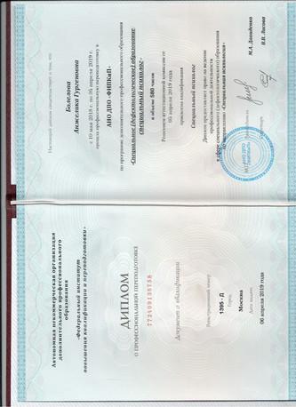 диплом о переподготовке Болелова.jpg