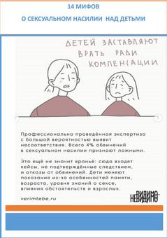 14 мифов о сексуальном насилии 4.jpg
