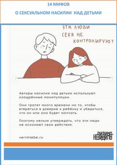 14 мифов о сексуальном насилии 6.jpg