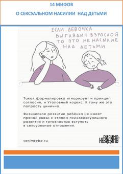 14 мифов о сексуальном насилии 8.jpg
