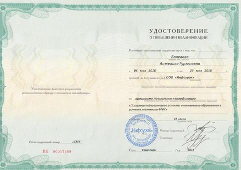Удостоверение 2.jpg