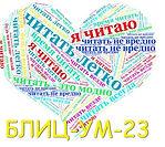 БЛИЦ-УМ-23.jpg