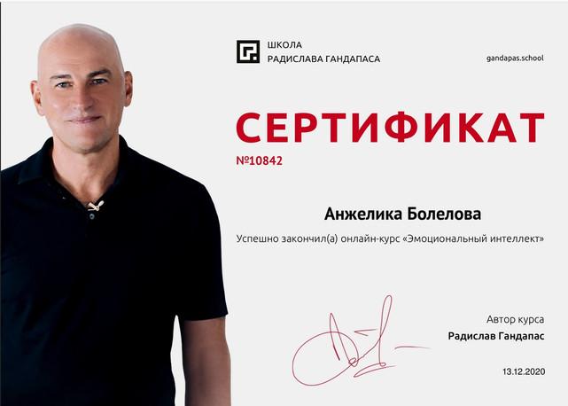 Сертификат EQ.jpg