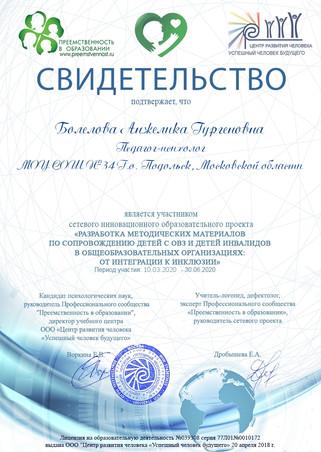 Сертификат Болелова.jpg
