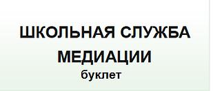 буклет.png