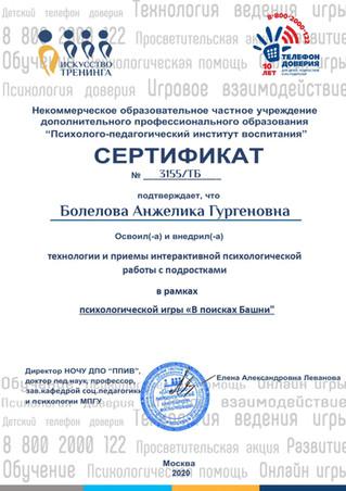 Сертификат телефон доверия.jpg