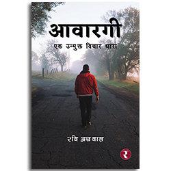Rajmangal Publishers, Hindi Book Publishers in Saharanpur, UP. Sant Kabir Nagar Sant Ravidas Nagar Sambhal Shahjahanpur India
