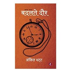 Badalte-daur-Book-publisher-ebook-publisher-novel-publisher, ebook publisher in delhi