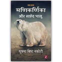 Rajmangal Publishers, Hindi Book Publishers in  Bageshwar Chamoli Champawat Dehradun Haridwar Nainital Pauri Garhwal Pithorag
