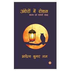 book publisher in mumbai, book publisher in odisha, book publisher in etah
