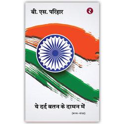 Rajmangal Prakashan, Hindi Book Publishers in Rampur Saharanpur Sant Kabir Nagar Sant Ravidas Nagar Sambhal Shahjahanpur Sham
