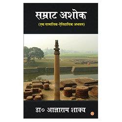 samrat ashok, history book, book publishers in bulandshahar, AMU Books