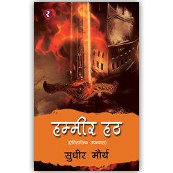 Rajmangal Prakashan, Hindi Book Publishers in Sant Kabir Nagar Sant Ravidas Nagar Sambhal Shahjahanpur Shamli Shravasti Siddh