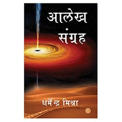 book publisher in dhar mp, book publisher in gwalior,  book publisher in burhanpur, book publisher in sagar, book publisher i