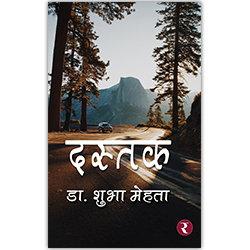 Rajmangal Prakashan is a Leading Hindi Book Publishers in Ambala Bhiwani Charkhi Dadri Faridabad Fatehabad Gurgaon Hisar Ind
